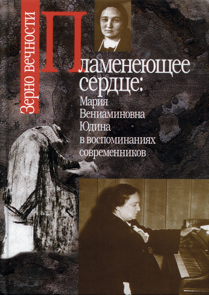 Пламенеющее сердце: Мария Вениаминовна Юдина в воспоминаниях современников.