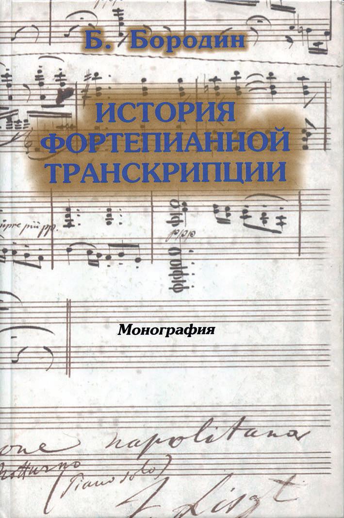 Борис Бородин. История фортепианной транскрипции