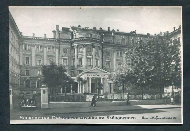 Москва, век ХХ от начала