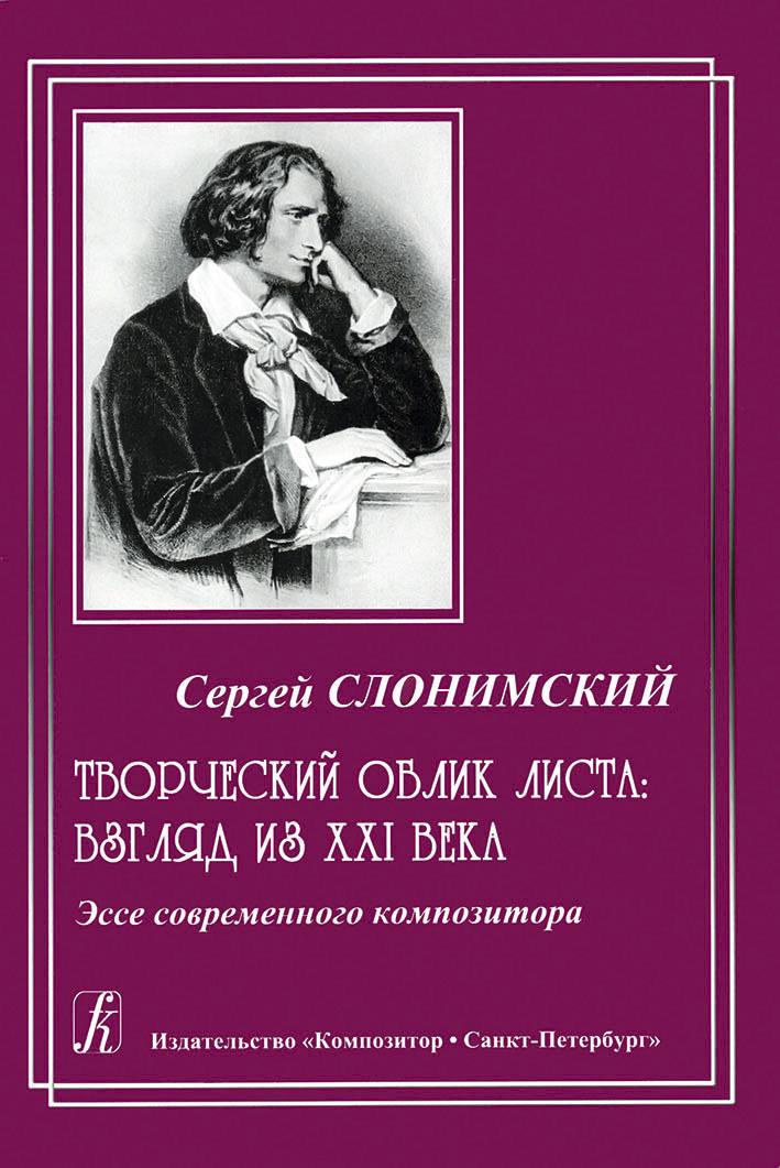 Сергей Слонимский. Творческий облик Листа: взгляд из XXI века. Эссе современного композитора.