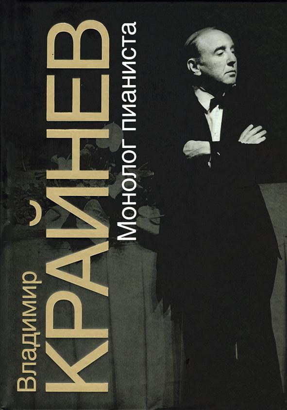 Владимир Крайнев.  «Монолог пианиста»