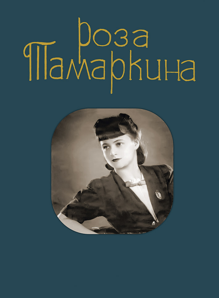 Роза Тамаркина. Материалы творческого пути, воспоминания, документы.