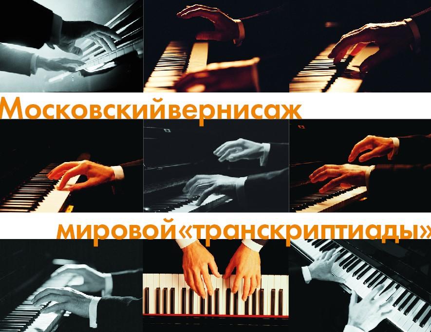 Московский вернисаж мировой «транскриптиады»