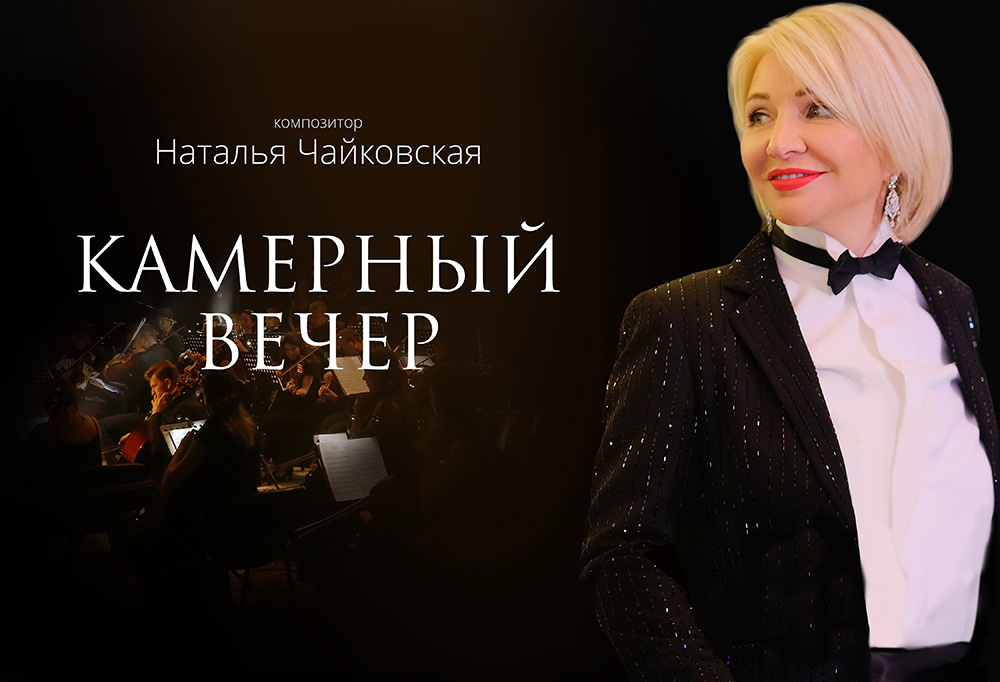 Музыка весны. Выходит новый альбом Натальи Чайковской!