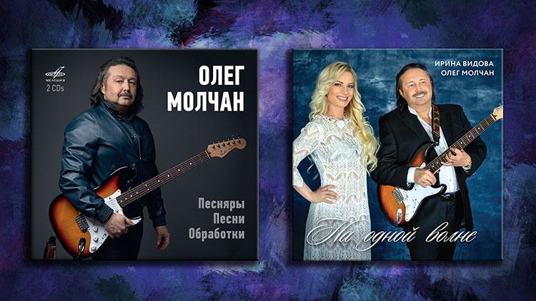 В Минске состоится презентация дисков Олега Молчана