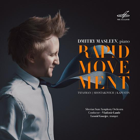 Новый диск Дмитрия Маслеева: ХХ век — джаз и классика
