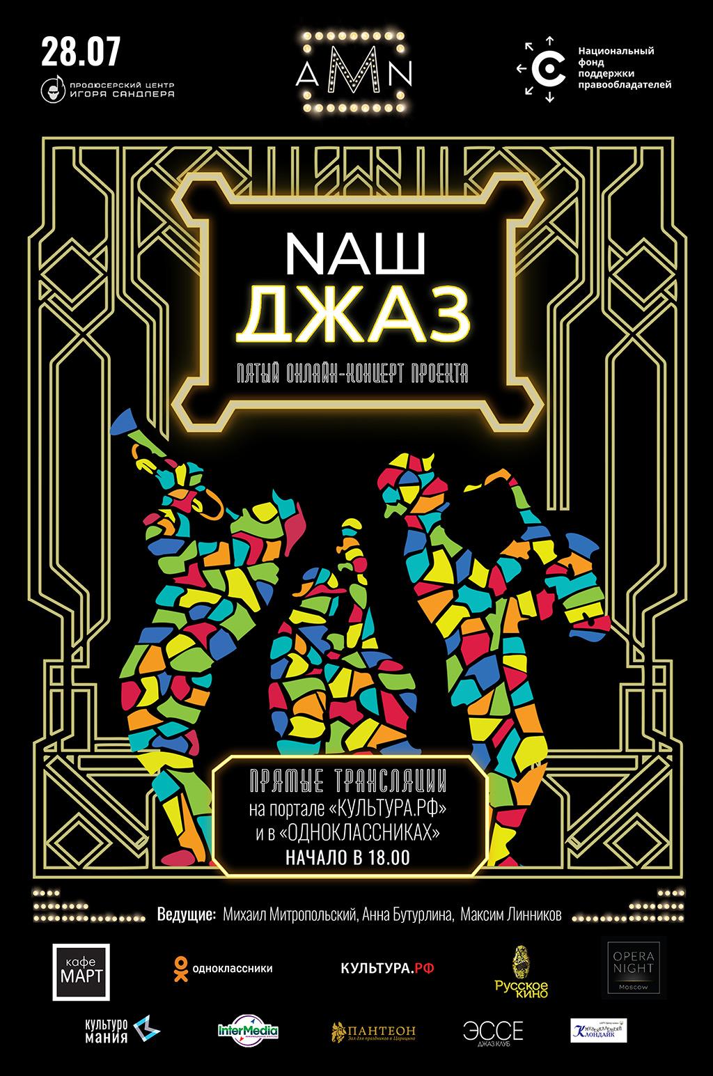 Павел Карманов, Йосси Тавор и Валерий Гроховский выберут полуфиналиста в пятом, заключительном отборочном туре «Arena Moscow Night. Наш джаз»
