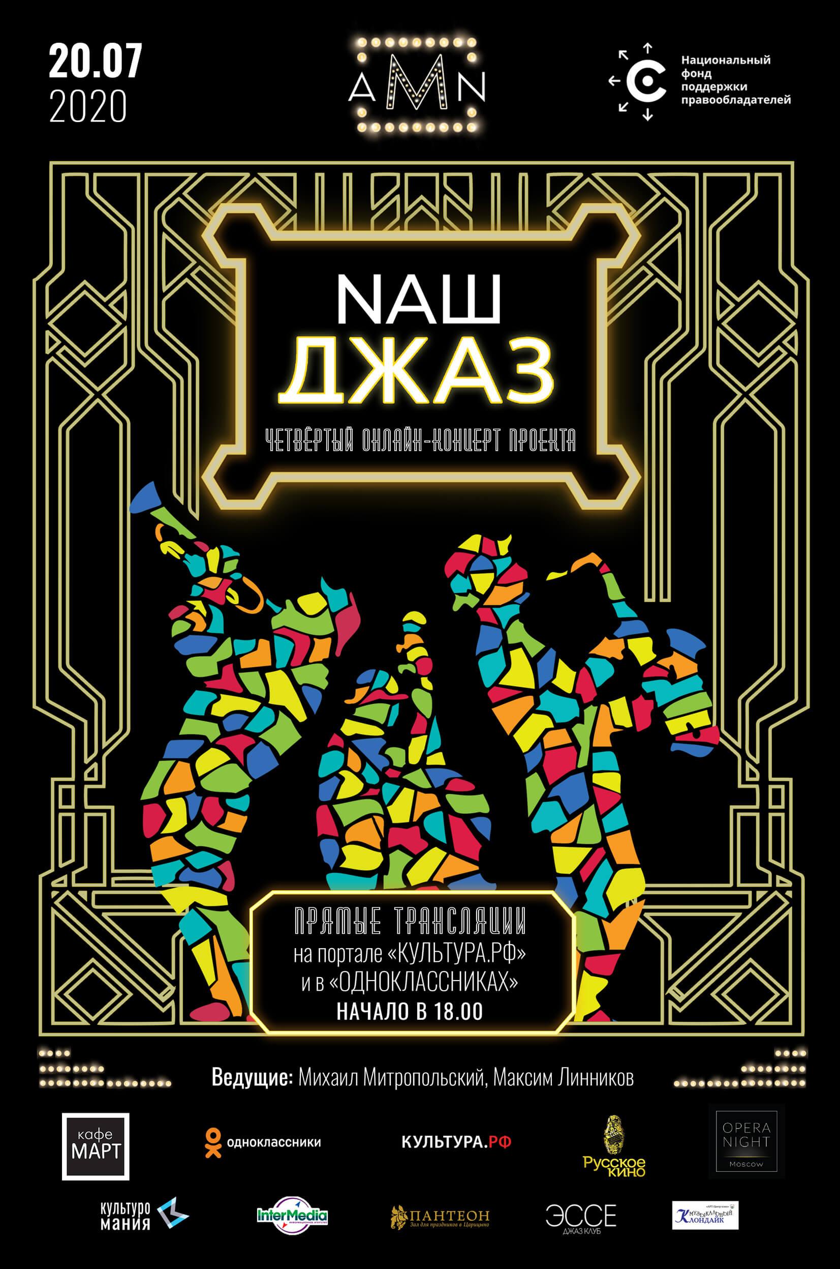 Chess Knock, ProJazz.Group и Трио Виктора Чаплыгина выступят на конкурсе «Arena Moscow Night. Наш джаз»