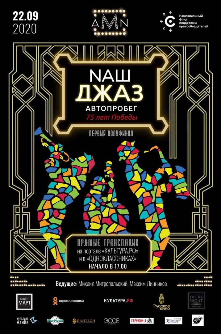 В полуфинале «Arena Moscow Night. Наш джаз» прозвучат песни времен Второй мировой войны