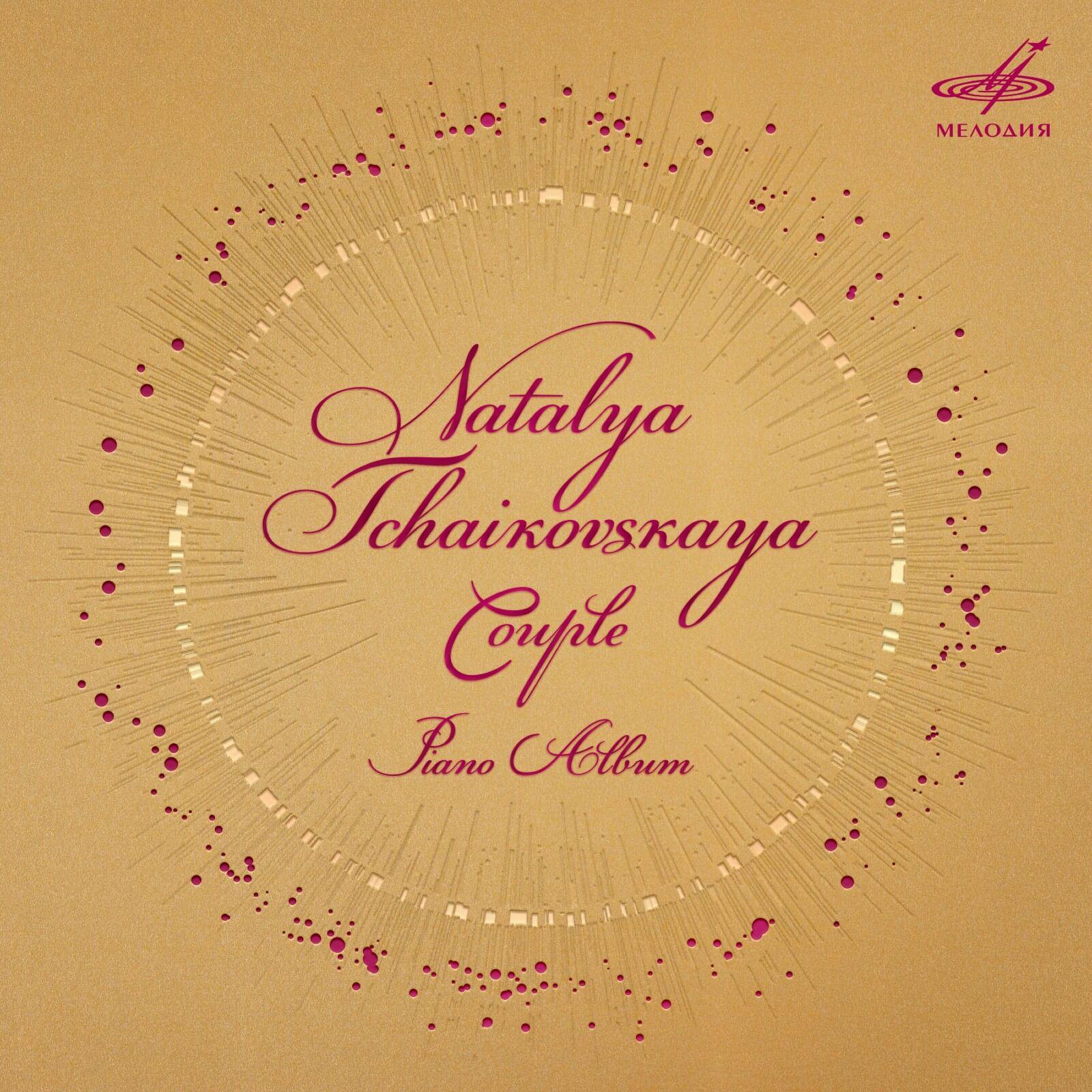 Готовится к выходу фортепианная версия альбома Натальи Чайковской «Двое»